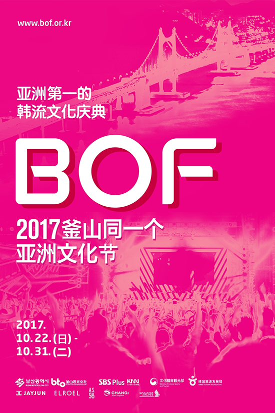 2017 Busan One Asia Festival Official Poster